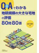 Q&Aでわかる地積規模の大きな宅地の評価80問80答