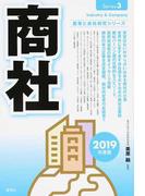 商社 2019年度版 (産業と会社研究シリーズ)