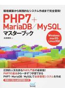 PHP7+MariaDB/MySQLマスターブック 環境構築から実践的なシステム作成まで完全習得!