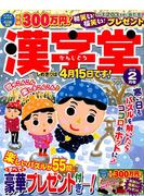 漢字堂 2018年 02月号 [雑誌]