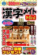 漢字メイトMini (ミニ) 2018年 02月号 [雑誌]