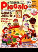Piccolo (ピコロ) 2018年 02月号 [雑誌]