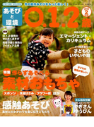 あそびと環境0・1・2歳 2018年 02月号 [雑誌]