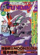 GUNDAM A (ガンダムエース) 2018年 02月号 [雑誌]
