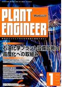 PLANT ENGINEER (プラント エンジニア) 2018年 01月号 [雑誌]