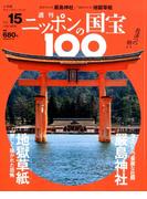 ニッポンの国宝100 2018年 1/9号 [雑誌]