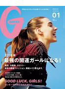GINZA (ギンザ) 2018年 1月号 [2018年 最強の開運ガールになる!]