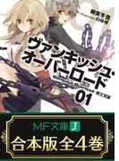 【合本版】ヴァンキッシュ・オーバーロード 全4巻(MF文庫J)