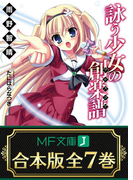 【合本版】詠う少女の創楽譜 全7巻(MF文庫J)