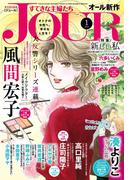 JOURすてきな主婦たち 2018年1月号(ジュールコミックス)