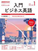 NHKラジオ 入門ビジネス英語 2018年1月号(NHKテキスト)