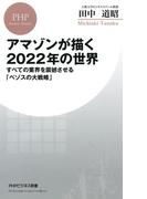 アマゾンが描く2022年の世界