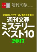 週刊文春ミステリーベスト10 2017【文春e-Books】(文春e-book)