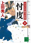 忖度 百万石の留守居役(十)(講談社文庫)