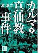 カルマ真仙教事件(下)(講談社文庫)