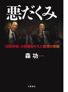 悪だくみ 「加計学園」の悲願を叶えた総理の欺瞞(文春e-book)