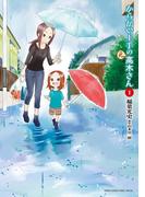 からかい上手の(元)高木さん 1(ゲッサン少年サンデーコミックス)