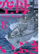 空母いぶき 8(ビッグコミックス)