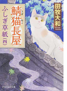 鯖猫長屋ふしぎ草紙 4 (PHP文芸文庫)