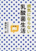 乳酸菌生活は医者いらず(仮) (PHP文庫)(PHP文庫)