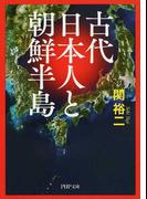 古代日本人と朝鮮半島 (PHP文庫)
