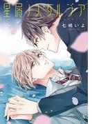 星屑ノスタルジア (Splushコミックス)
