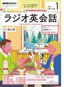 NHKラジオ ラジオ英会話 2018年1月号(NHKテキスト)