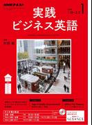 NHKラジオ 実践ビジネス英語 2018年1月号(NHKテキスト)
