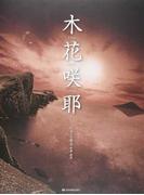 木花咲耶 CD付オリジナル筝曲集