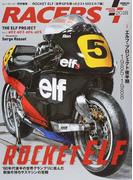 """RACERS SPECIAL ISSUE(2018) 80年代後半の世界グランプリに挑んだ前後片持ちサス車 セルジュ・ロセとロン・ハスラムの""""黒いエルフ"""""""