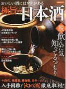 極旨の日本酒 おいしい酒にはワケがある 脱・飲んだ気、知ってるつもり (洋泉社MOOK)(洋泉社MOOK)