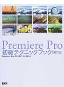 Premiere Pro初級テクニックブック Premiere Pro CC2017/CC2018 第2版