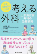 若手外科医のための考える外科 上部消化管外科の治療戦略