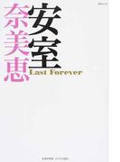 安室奈美恵Last Forever ずっと続くSTORY みんなが愛した歌姫
