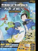 デジモンストーリーサイバースルゥースハッカーズメモリー公式ガイドブック バンダイナムコエンターテインメント公式 PlayStation 4/PlayStation Vita両対応版