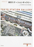 まるごと東京ステーションギャラリー 東京駅のなかの美術館