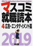 マスコミ就職読本 2019年度版4 広告・エンタテイメント篇