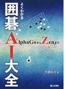 よくわかる囲碁AI大全 AlphaGoからZenまで