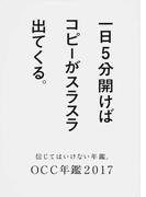 OCC年鑑 2017