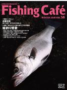 Fishing Café VOL.58(2018WINTER)