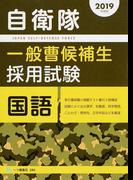 自衛隊一般曹候補生採用試験国語 2019年度版