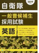 自衛隊一般曹候補生採用試験英語 2019年度版