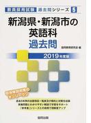 新潟県・新潟市の英語科過去問 2019年度版