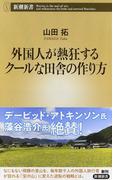 外国人が熱狂するクールな田舎の作り方 (新潮新書)(新潮新書)