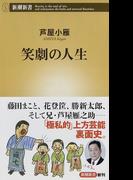 笑劇の人生 (新潮新書)(新潮新書)
