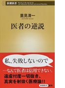 医者の逆説 (新潮新書)(新潮新書)