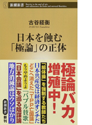 日本を蝕む「極論」の正体 (新潮新書)(新潮新書)
