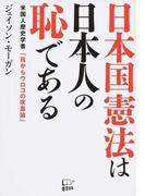 日本国憲法は日本人の恥である 米国人歴史学者「目からウロコの改憲論」
