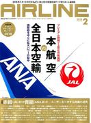 AIRLINE (エアライン) 2018年 02月号 [雑誌]