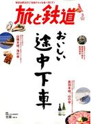 旅と鉄道 2018年 03月号 [雑誌]